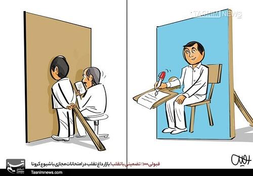 پشت پرده قبولی تضمینی در امتحانات+عکس