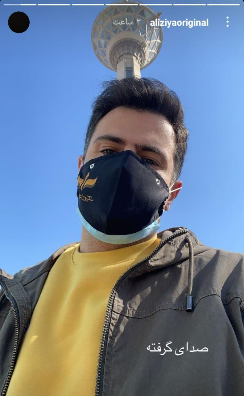 ماسک متفاوت علی ضیا در خیابان +عکس