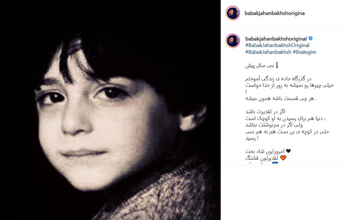 کودکی خواننده معروف در فضای مجازی + عکس