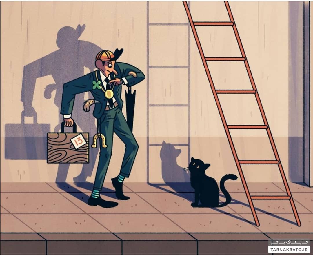 از گربه سیاه تا آینه شکسته دلیل خرافه پرستی چیست؟