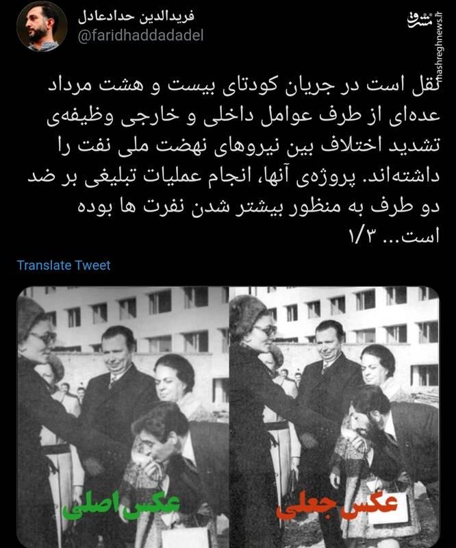 واکنش فریدالدین حداد عادل به عکس جعلی از پدرش +عکس