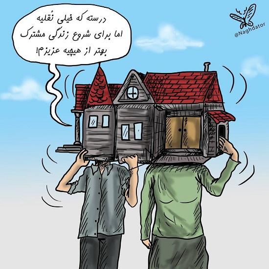 خانهای که با وام مسکن میتوانیم بخریم!