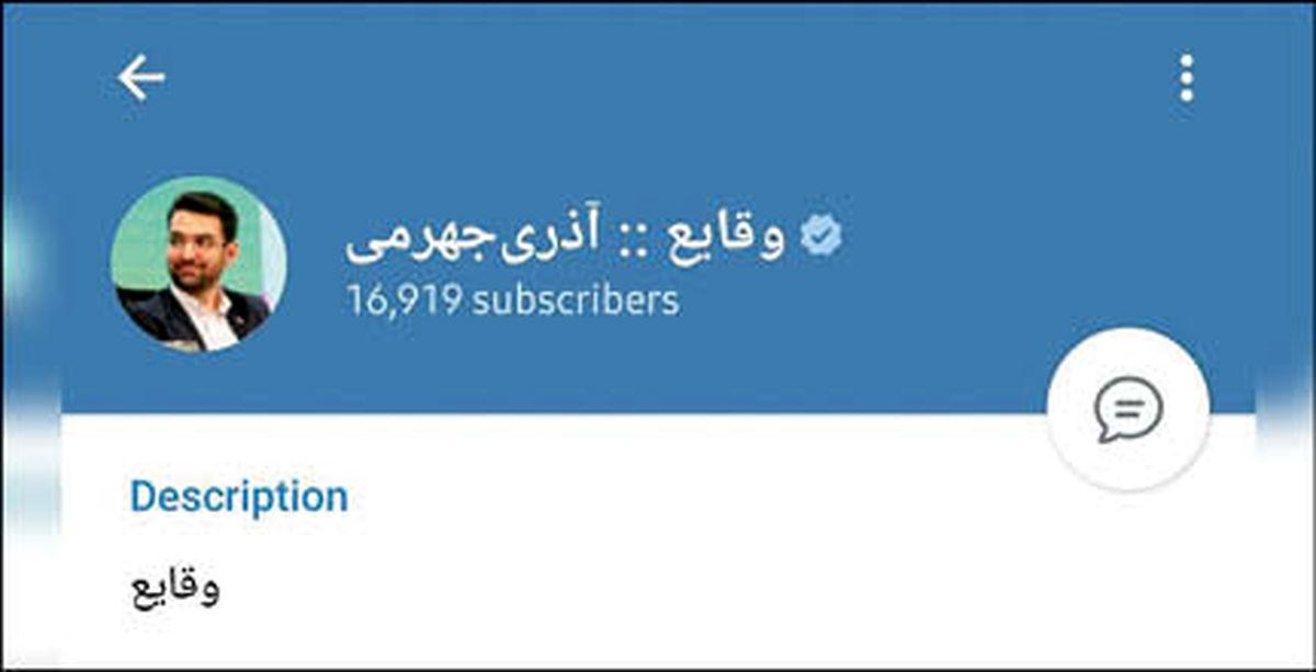 جنجال تیک آبی کانال تلگرامی جهرمی+عکس