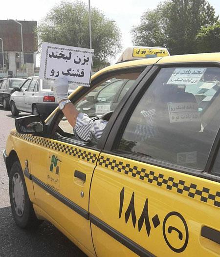 توصیه جالب یک راننده تاکسی به دیگر رانندگان +عکس