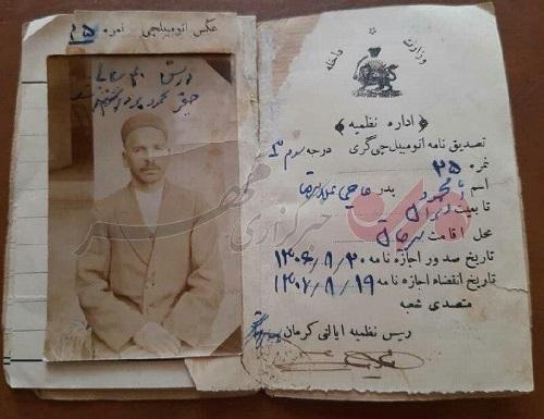 گواهینامه ۱۰۰سال پیش در ایران