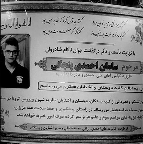 نوجوانی که طرفدار استقلال بوده و دیروز مرده