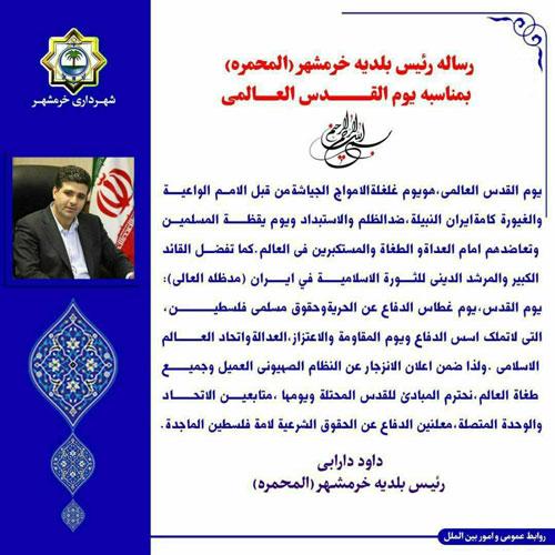 شهردار خرمشهر، نام این شهر را عوض کرد؟!