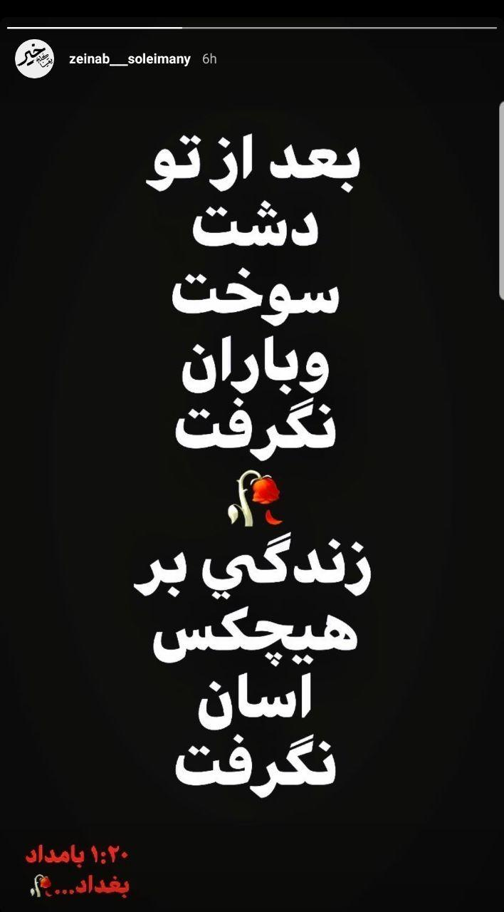 نوشته دختر سردار سلیمانی در دوری از پدرش +عکس