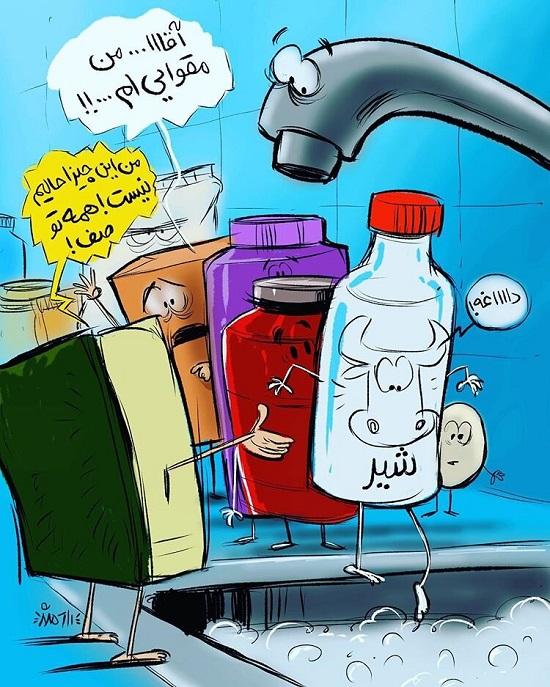 وقتی میخوایم همه چیز رو بشوریم!