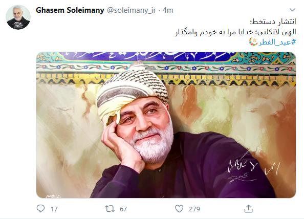 دستخط کمتر دیده شده سردار سلیمانی +عکس