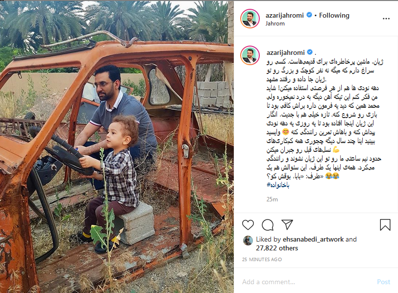 ژیانسواری وزیر ارتباطات و پسرش +عکس