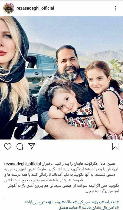 واکنش رضا صادقی به قتل رومینا+عکس