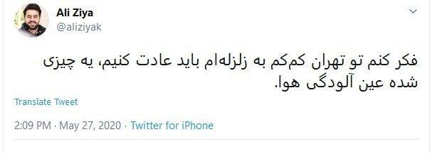 واکنش علی ضیا به زلزله ۴ ریشتری تهران +عکس