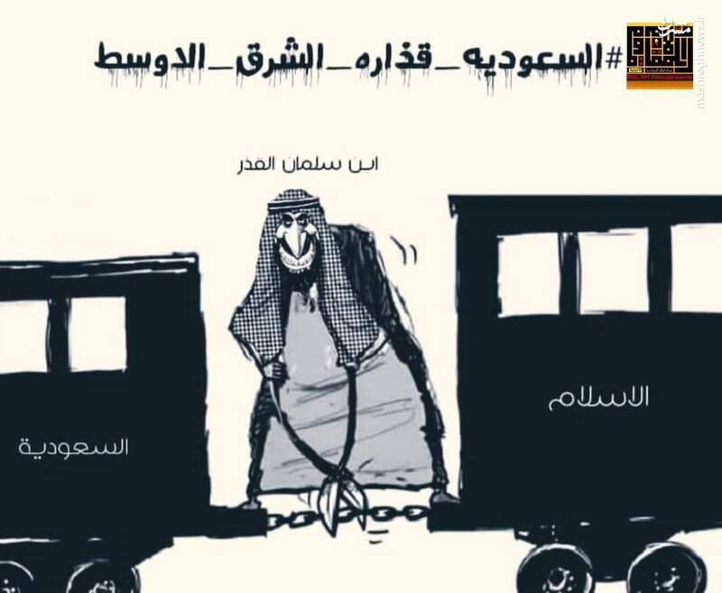 پاسخ کاریکاتوری عراقیها به توهین روزنامه سعودی