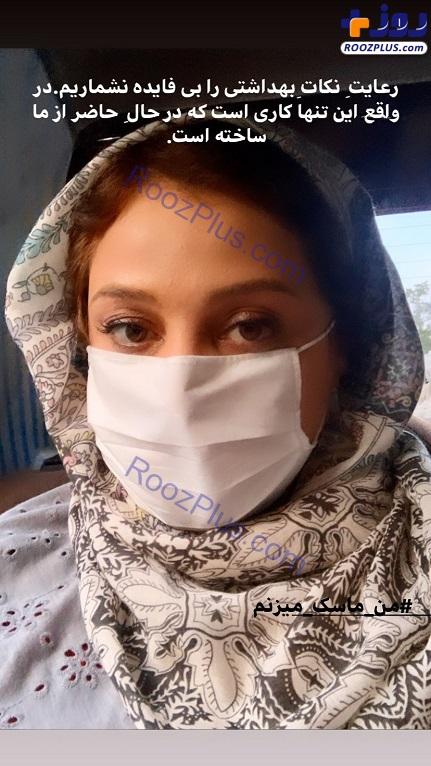 تیپ ضد کرونایی شبنم مقدمی با توصیه های بهداشتی+عکس