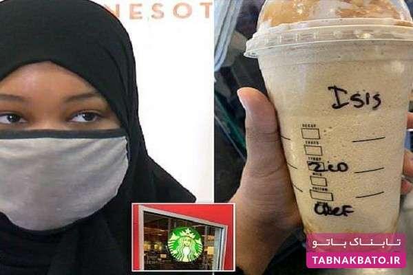 داعش روی نوشیدنی، سبک جدید اسلامهراسی؟!