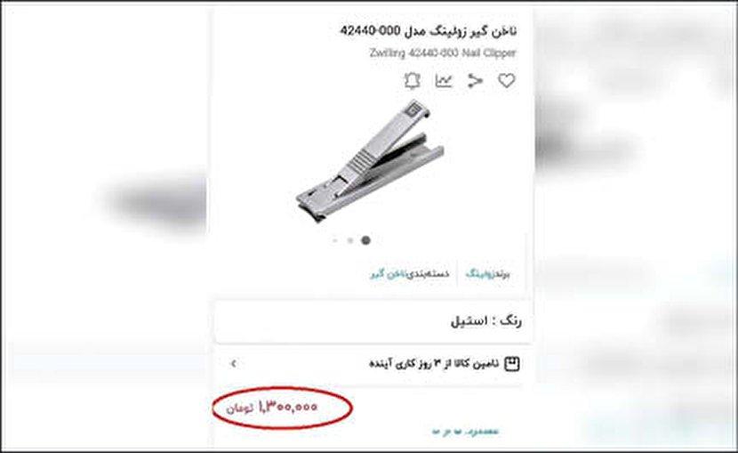 ناخن گیر هم لاکچری شد+عکس