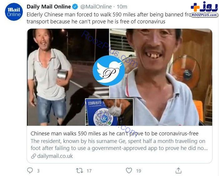 کرونا نداشتن مرد چینی برایش دردسر شد+عکس