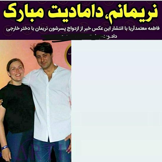 فاطمه معتمدآریا خبر ازدواج پسرش با دختر خارجی را داد +عکس