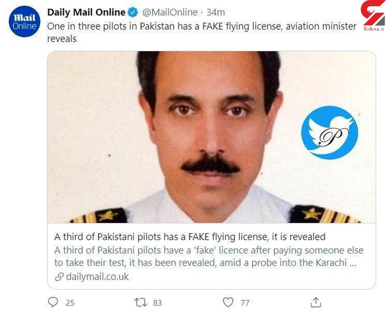 خلبان هواپیمای مسافری با مدرک جعلی ۹۷ تن را به کشتن داد +عکس