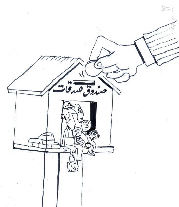 کاریکاتور /صدقه