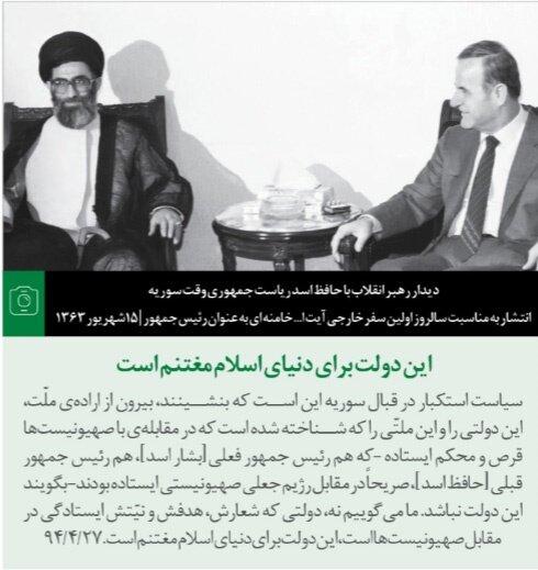 اولین سفر خارجی آیت الله خامنهای به کدام کشور بود؟ +عکس