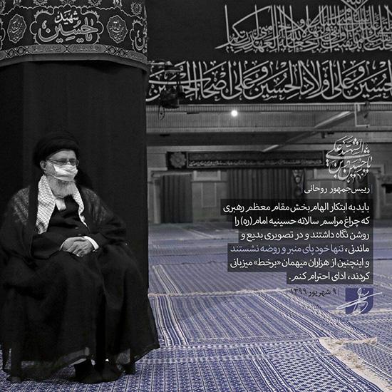 تقدیر روحانی از ابتکار رهبری در عزاداری