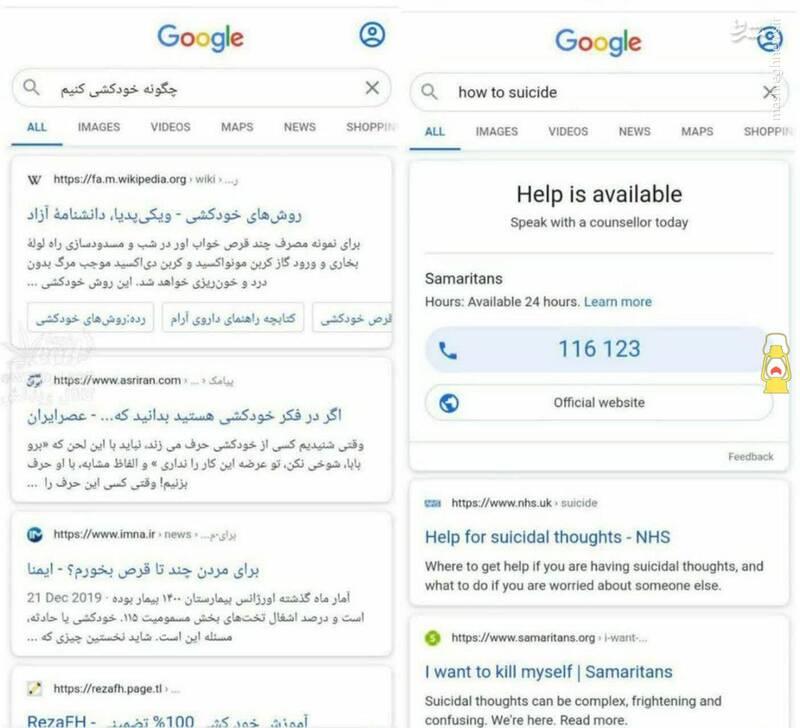 گوگل ما vs گوگل اونا+عکس