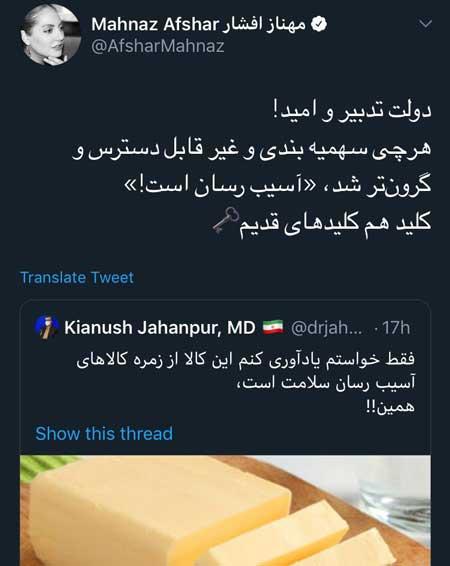 واکنش کنایهآمیز مهناز افشار به سهمیهبندی کَره +عکس