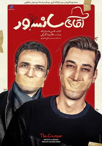 فروتن با «آقای سانسور» به سینماها می آید