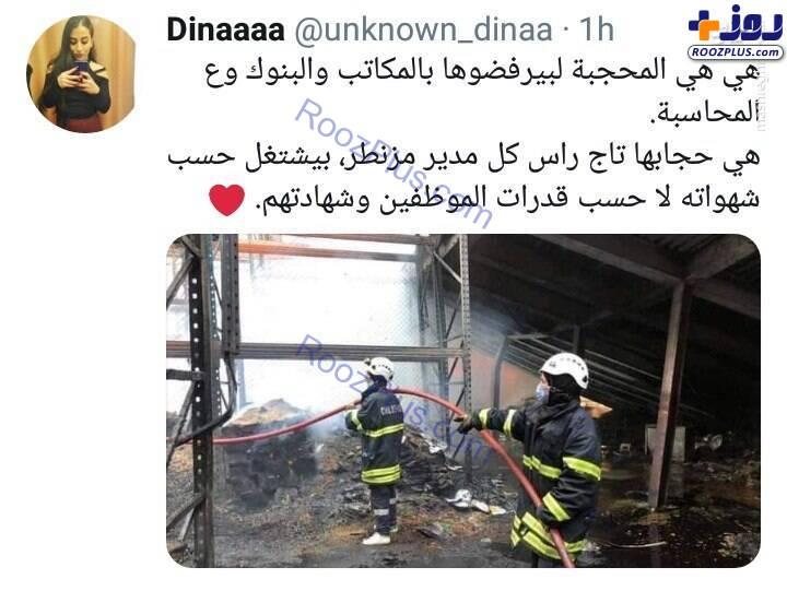 بانوی آتشنشان محجبه+عکس