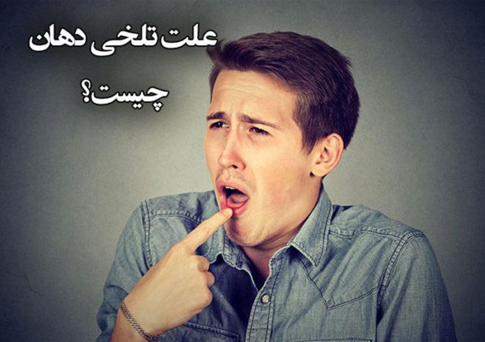 علت تلخی دهان و توصیههایی برای درمان آن