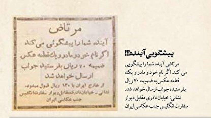 آگهی پیشگویی آینده توسط مرتاض در یک روزنامه +عکس