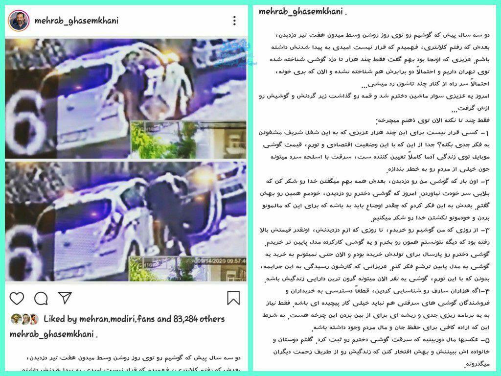 ماجرای سرقت گوشی دختر مهراب قاسمخانی با قمه +عکس