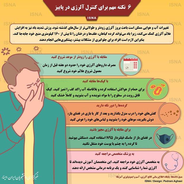 شش نکته مهم برای کنترل آلرژی در پاییز/اینفوگرافیک