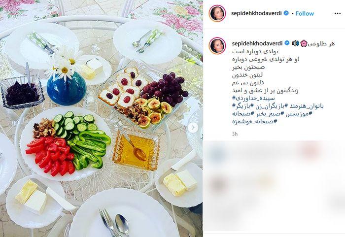 صبحانه لاکچری بازیگر ایرانی +عکس