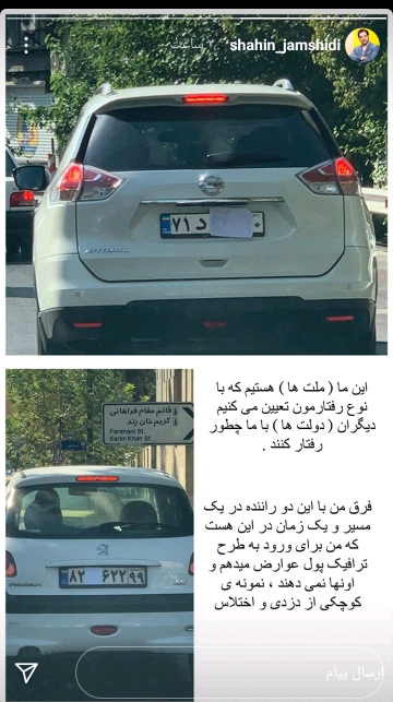 اقدام ناپسند راننده تهرانی مجری معروف را ناراحت کرد +عکس