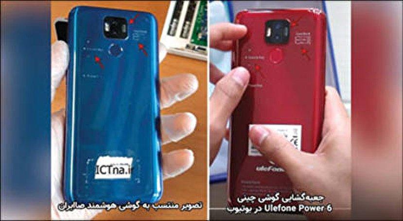 گوشی ایرانیِ یا گوشی چینی؟! +عکس