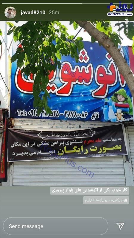 کار خوب یکی از اتوشوییهای تهران در محرم+عکس