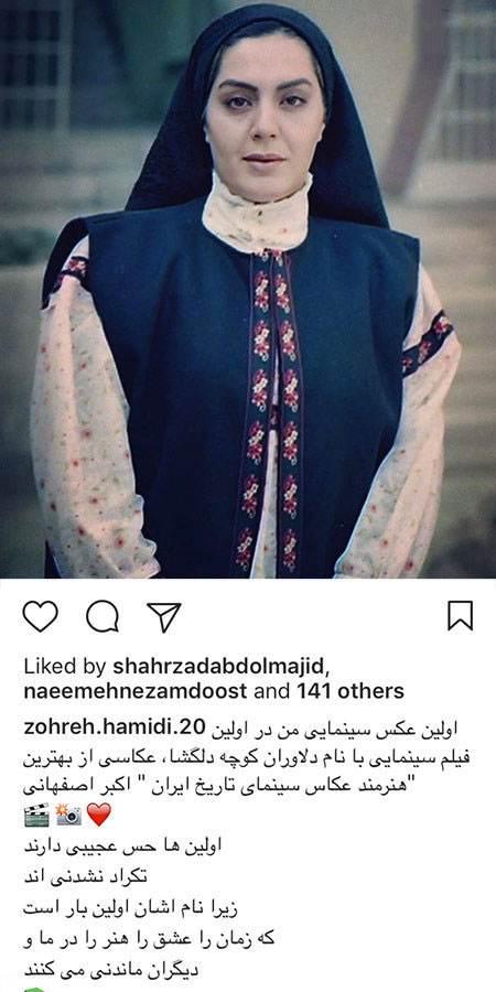 پوشش متفاوت زهره حمیدی در اولین فیلمی که بازی کرد +عکس