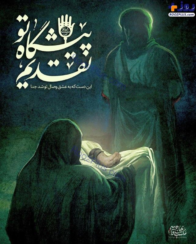 تصویری نمادین از دست قطع شده حاج قاسم در دست علمدار کربلا