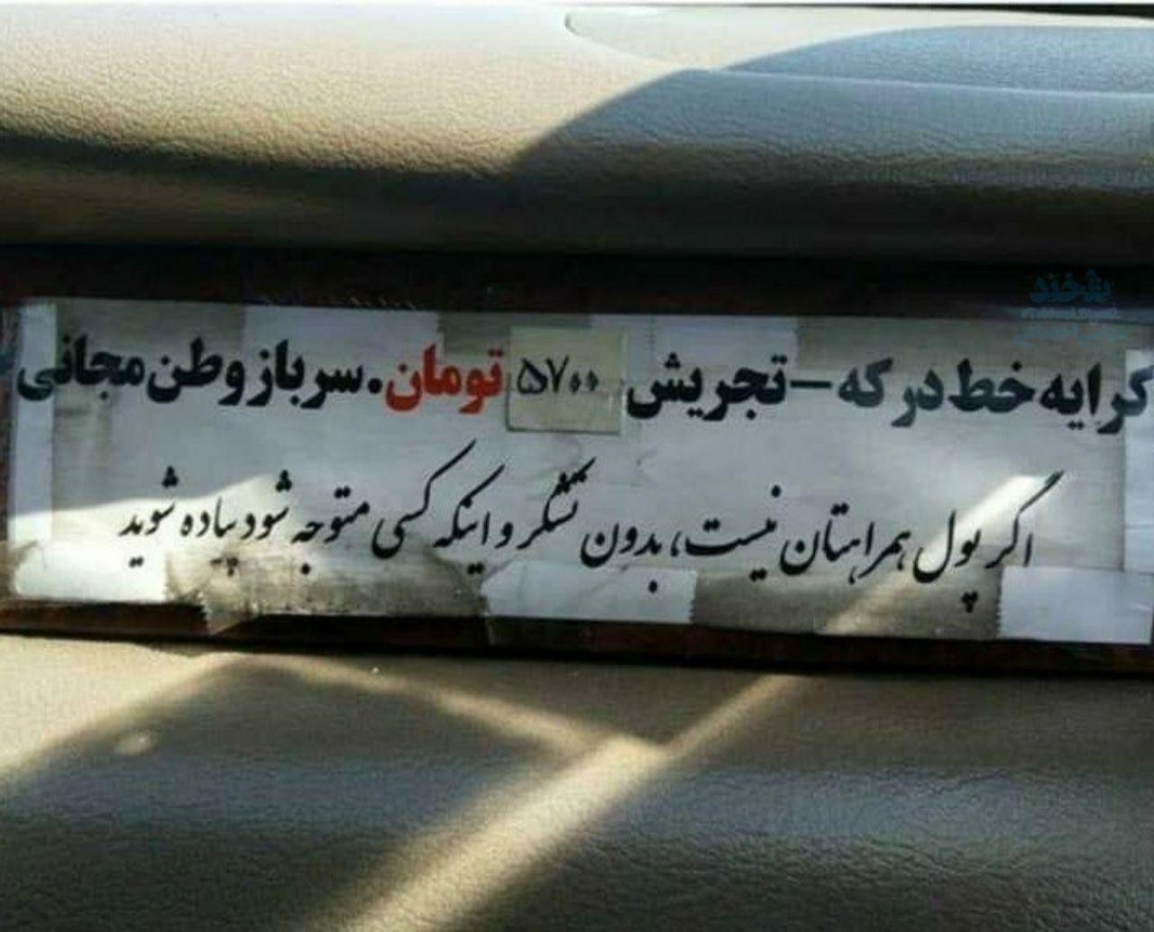 کار خوب راننده تاکسی تهرانی +عکس