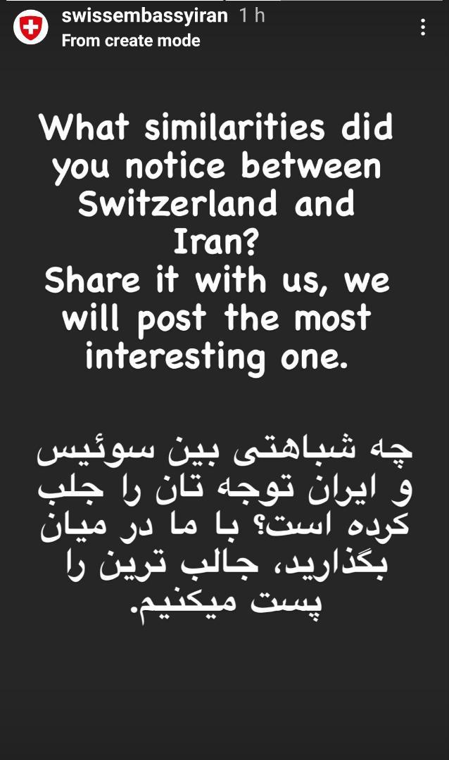 سوال جالب سفارت سوییس در تهران از شهروندان ایرانی