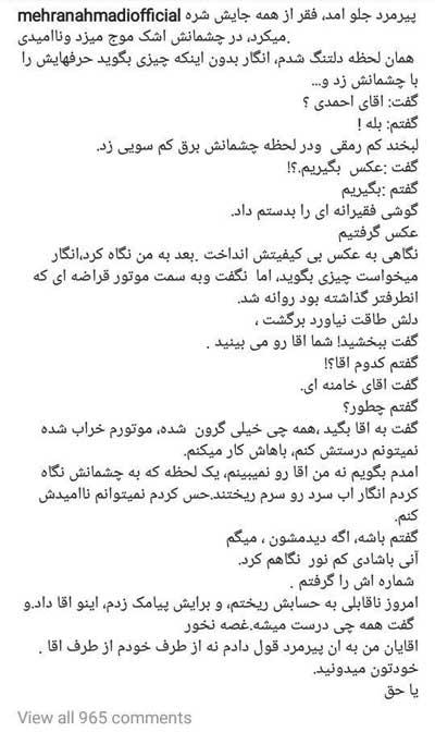 واکنش رهبری به پست مهران احمدی+عکس