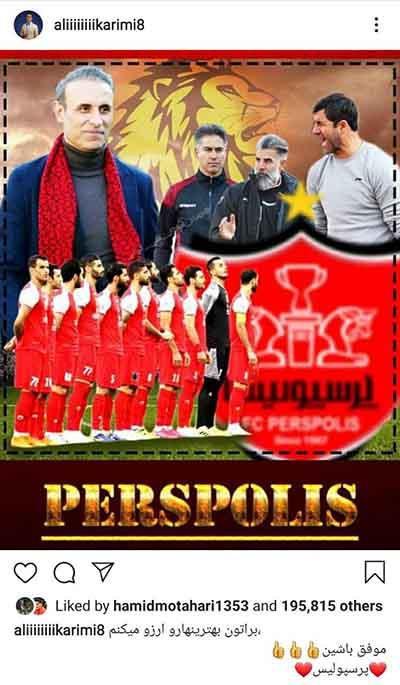 آرزوی موفقیت علی کریمی برای بازیکنان پرسپولیس +عکس