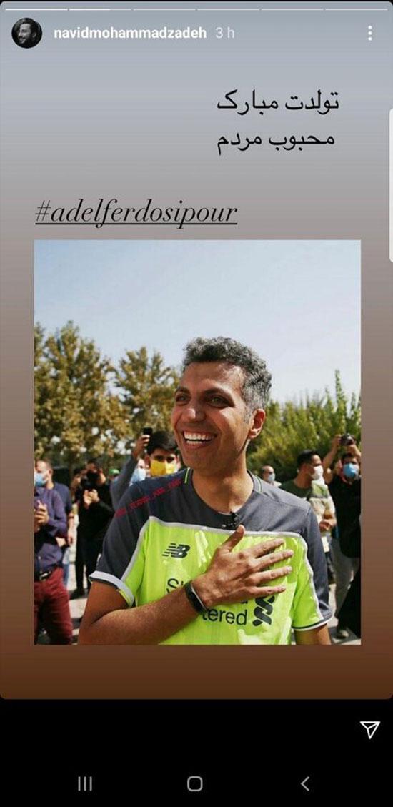 تبریک تولد فردوسیپور به سبک نوید محمدزاده +عکس