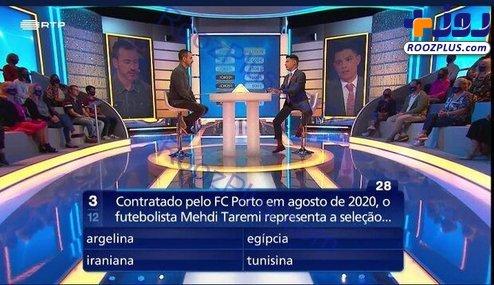 مهدی طارمی در مسابقه تلویزیونی پرتغال +عکس