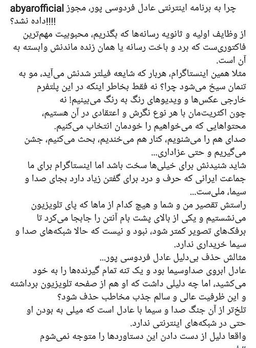 اعتراض نرگس آبیار به عدم صدور مجوز برنامه عادل +عکس