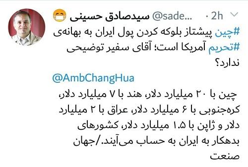 سوال چالشبرانگیز خبرنگار ایرانی از سفیر چین+عکس