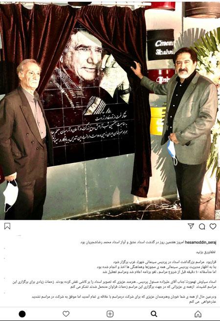 مراسم گرامیداشت استاد شجریان لغو شد+عکس